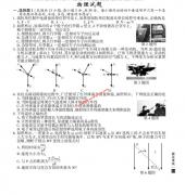 2020浙江高考物理真题试卷(7月试题图片版含答案)