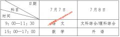 安徽省2020年普通高校招生工作实施意见(高考招生)