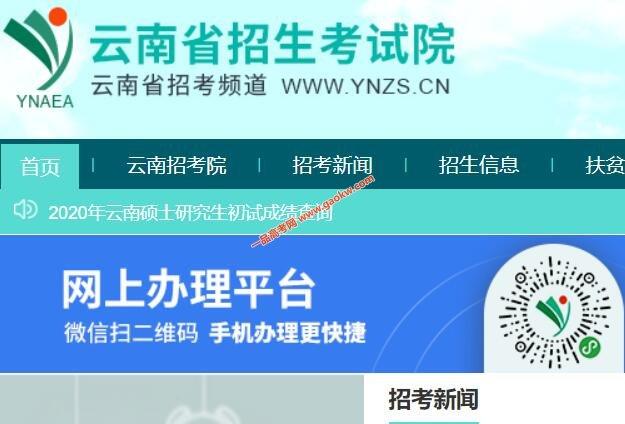 云南省2020年高考成绩查询时间及查分方式公布通知