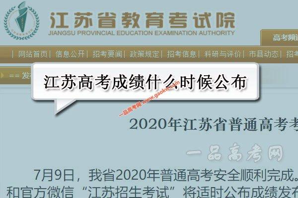 2020年江苏高考成绩什么时候公布