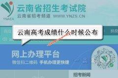 2020年云南高考成绩什么时候公布,分数线什么时候出