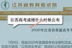 2020年江苏高考成绩什么时候公布,分数线什么时候出