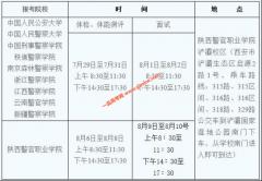 2020年陕西考生报考中国人民公安大学公安加试须知