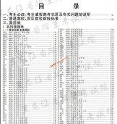 黑龙江2020年高考全国普通高校招生计划(电子版)