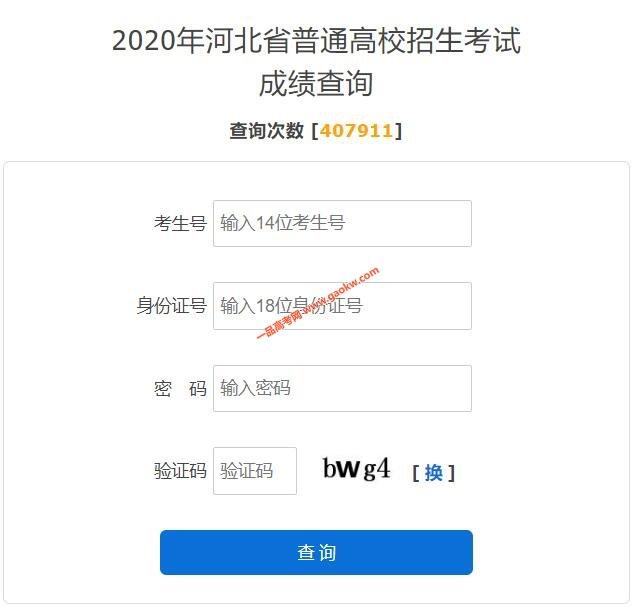 2020年河北省普通高校招生考试成绩查询