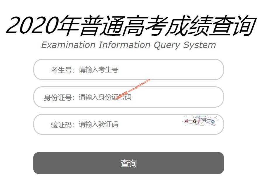2020年辽宁高考成绩查询入口已经开通