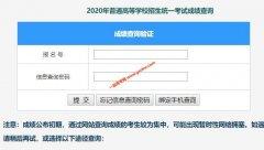 <b>2020年广西高考成绩查询入口已经开通</b>