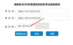 <b>2020年湖南高考成绩查询入口已经开通</b>