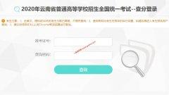 2020年云南高考成绩查询入口已经开通