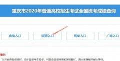 2020年重庆高考成绩查询入口已经开通