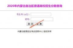 2020内蒙古高考成绩查询入口已经开通
