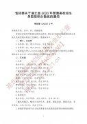 <b>湖北省2020年普通高校招生录取控制分数线公布</b>