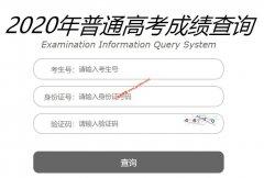 <b>2020年辽宁高考成绩查询入口已经开通</b>