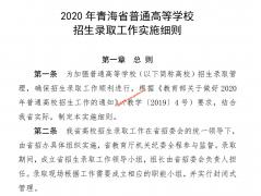 青海2020年高考招生录取工作实施细则