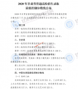 2020年甘肃高考录取最低控制分数线公布