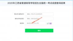 2020年江西高考成绩查询入口(江西省教育考试院)