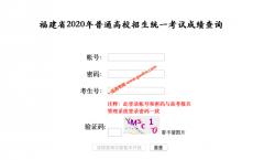 2020年福建高考成绩查询方式及入口(福建省教育考试院)