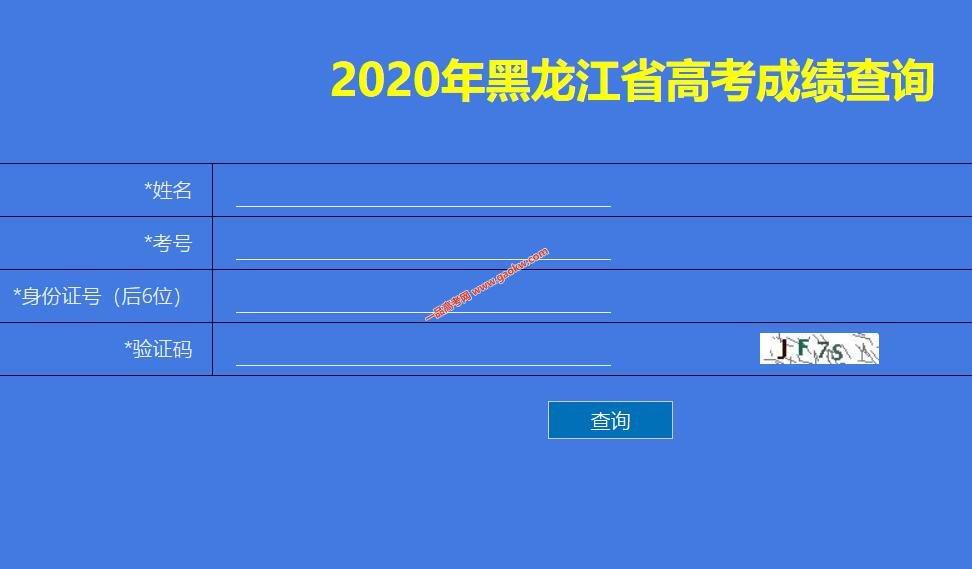 2020年黑龙江高考成绩查询入口