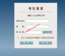 2020年贵州高考成绩查询入口已经开通