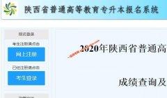 2020年陕西省专升本招生考试成绩查询及志愿填报