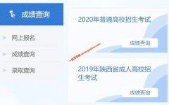 2020年陕西高考成绩查询入口已经开通