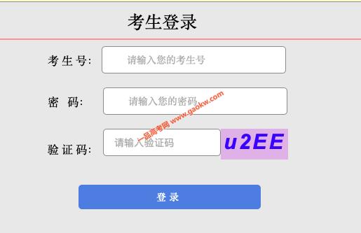 2020年山西高考成绩查分入口(官网)