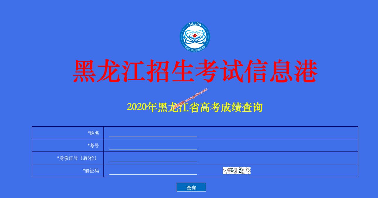 2020年黑龙江高考成绩查询入口(黑龙江招生考试信息网)