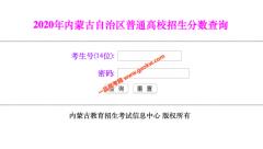 2020年内蒙古高考成绩查询入口(内蒙古招生考试院)