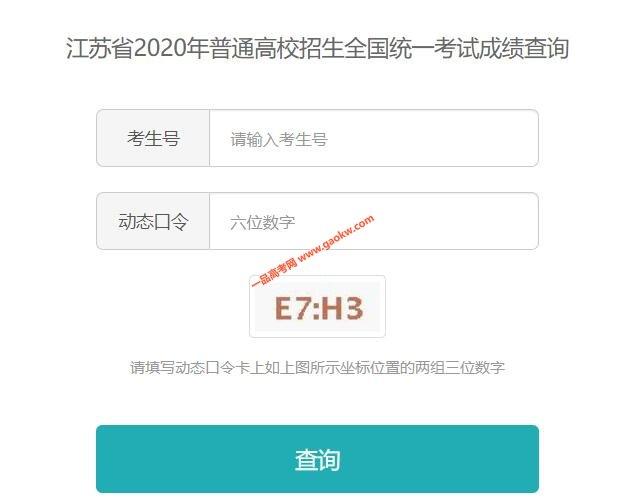 2020年江苏高考成绩查询入口已经开通