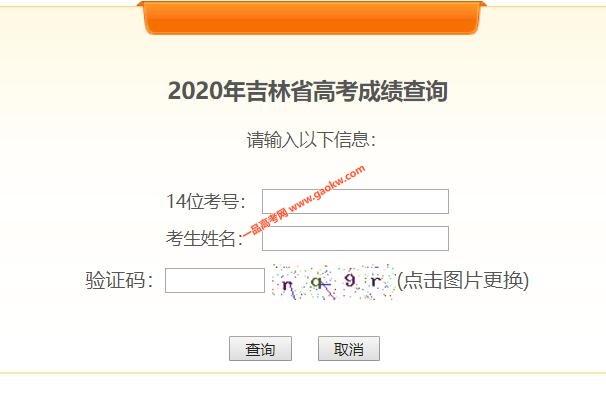 2020年吉林高考成绩查询入口