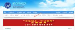 天津2020年高考及高中学业水平等级性考试成绩查询
