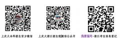 上海交通大学2020年浙江招生组行程和联系方式