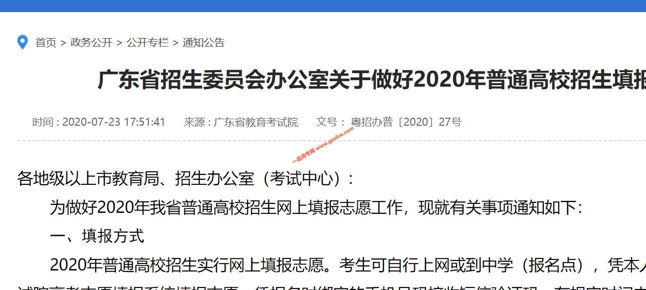 2020年广东普通高考志愿填报热点问答