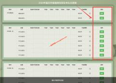 2020年重庆全国高考志愿填报今日18时截止