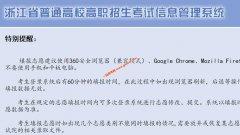 2020年浙江高考网上志愿填报入口已经开通(7月29日8:30-30日17:30)