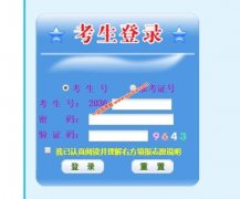 江西2020年高考志愿填报系统入口已经开通(7月29日9时-8月2日17