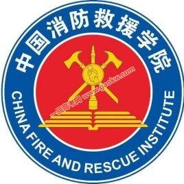 中国消防救援学院