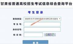 2020年甘肃省艺术类统考综合成绩排名查询