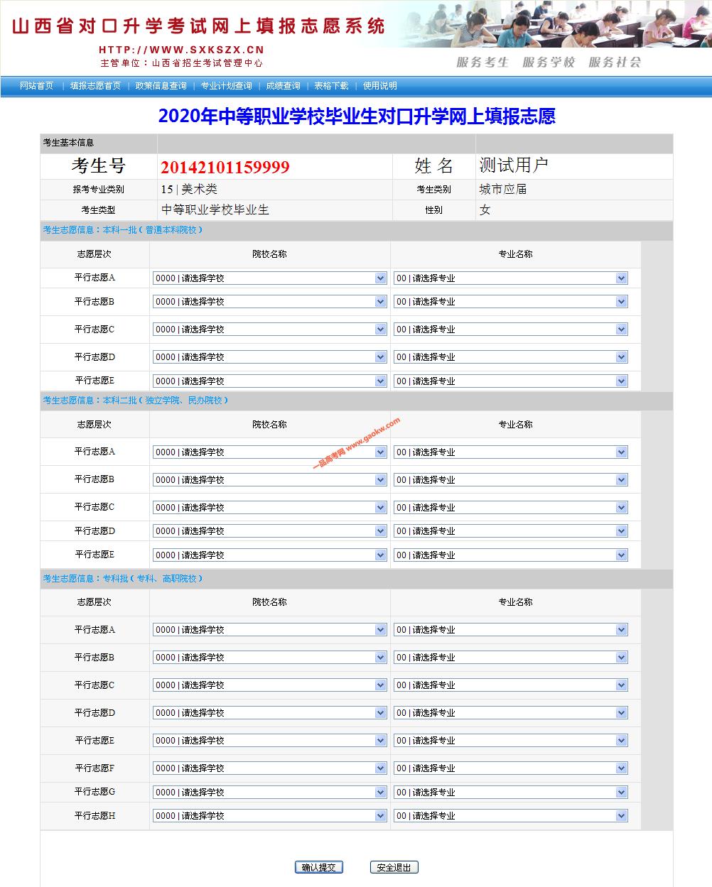 山西省2020对口升学考试网上填报志愿系统使用说明3