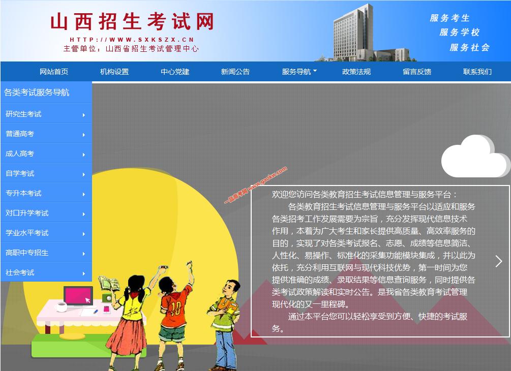 山西省2020对口升学考试网上填报志愿系统使用说明