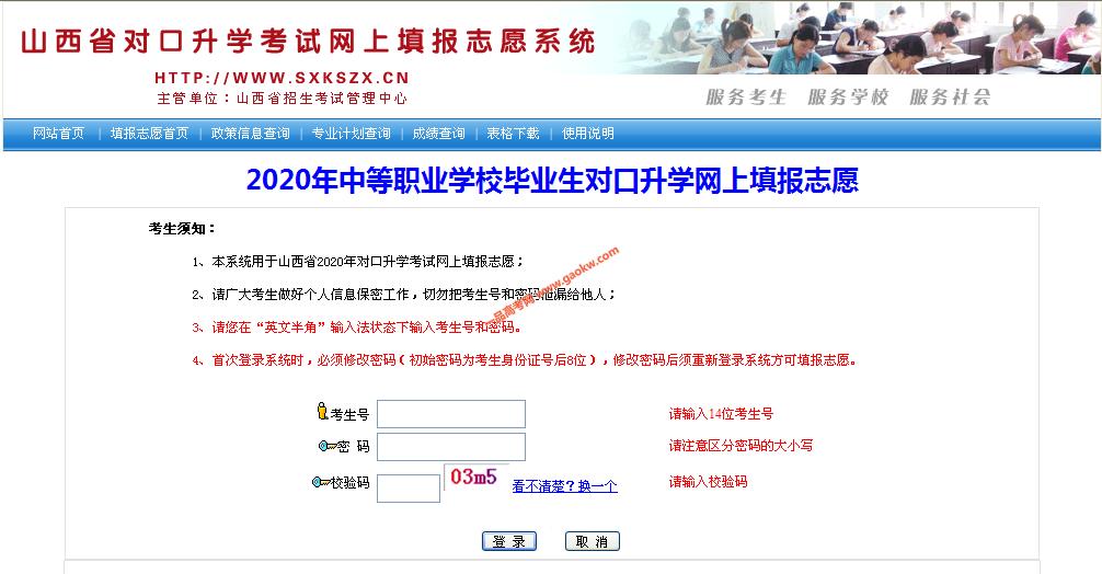 山西省2020对口升学考试网上填报志愿系统使用说明2