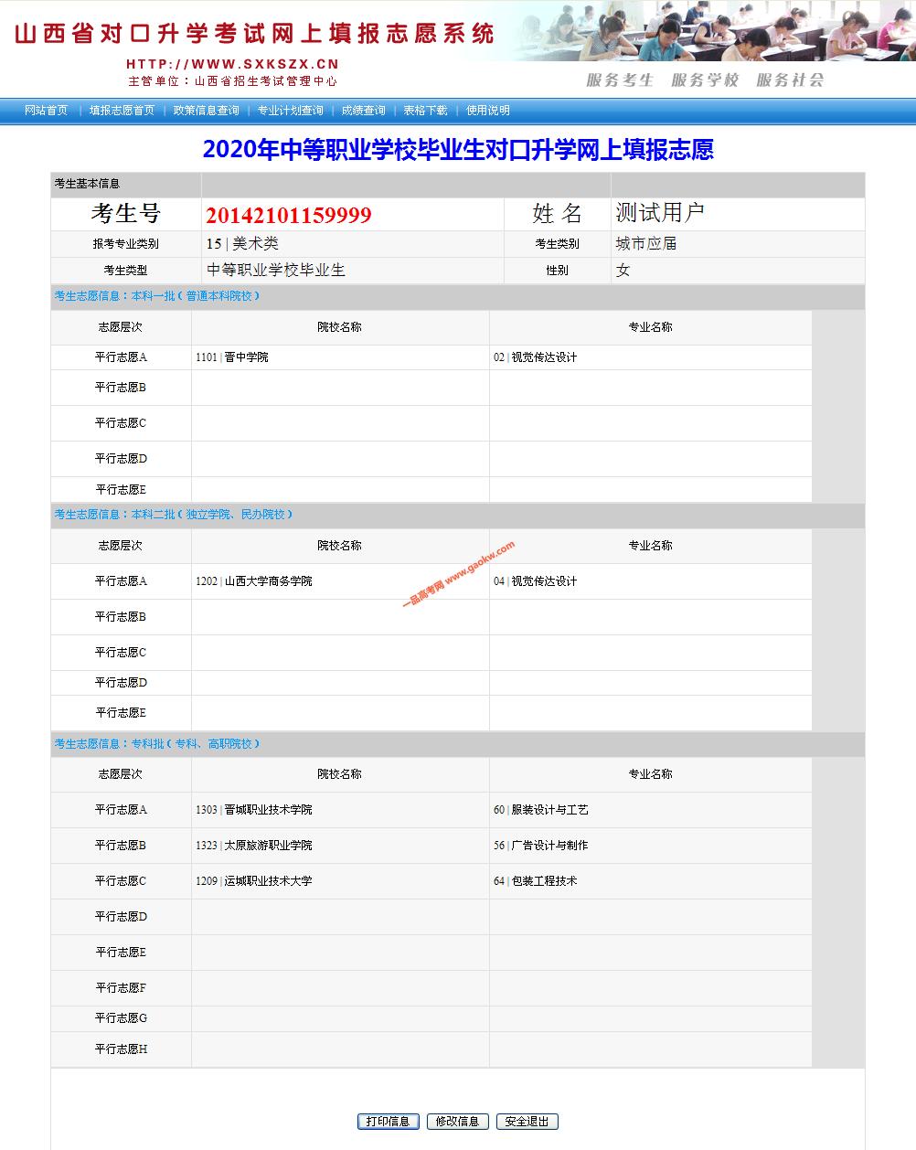 山西省2020对口升学考试网上填报志愿系统使用说明4