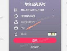 重庆2020年军校招生体检结果查询入口