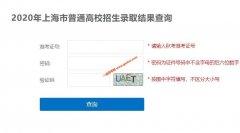 2020年上海高考综合评价、零志愿批次录取结果查询