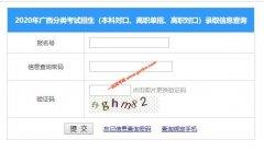 2020年广西高考录取结果查询