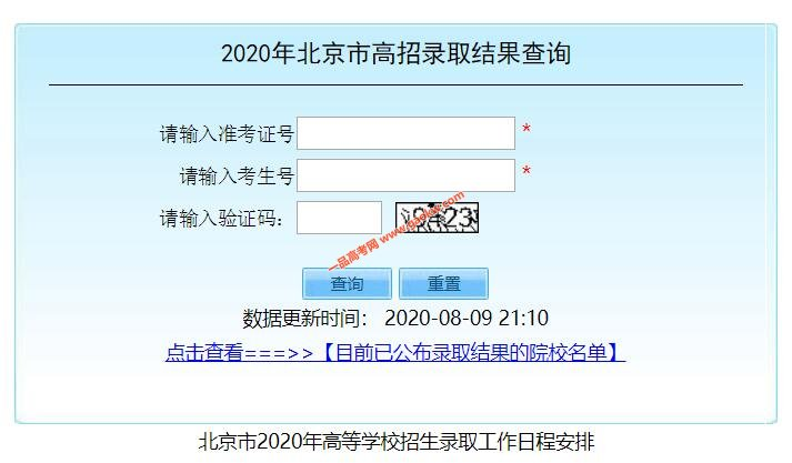 2020年北京高考录取结果查询
