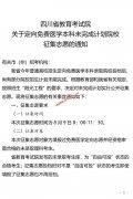 2020四川高考定向免费医学本科未完成计划院校征集志愿