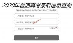 <b>2020辽宁高考录取查询入口</b>