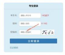 2020北京市普通高等学校招生网上志愿填报系统