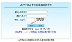 <b>2020年北京高考录取结果查询</b>